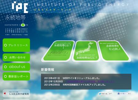 永続地帯研究会(外部サイト)