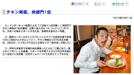 宮崎日日新聞の記事。