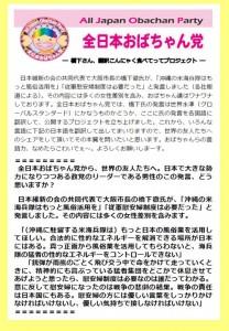 全日本おばちゃん党ページ(facebook)