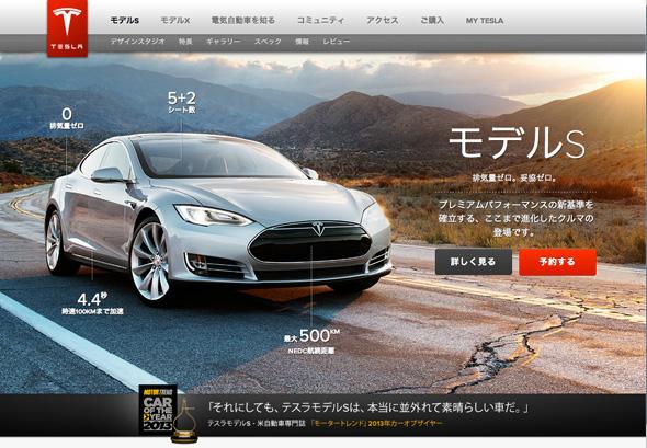 テスラ(日本)公式サイト
