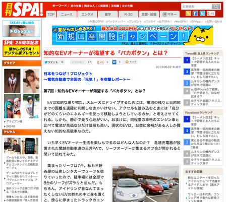 日刊SPA!(外部リンク)